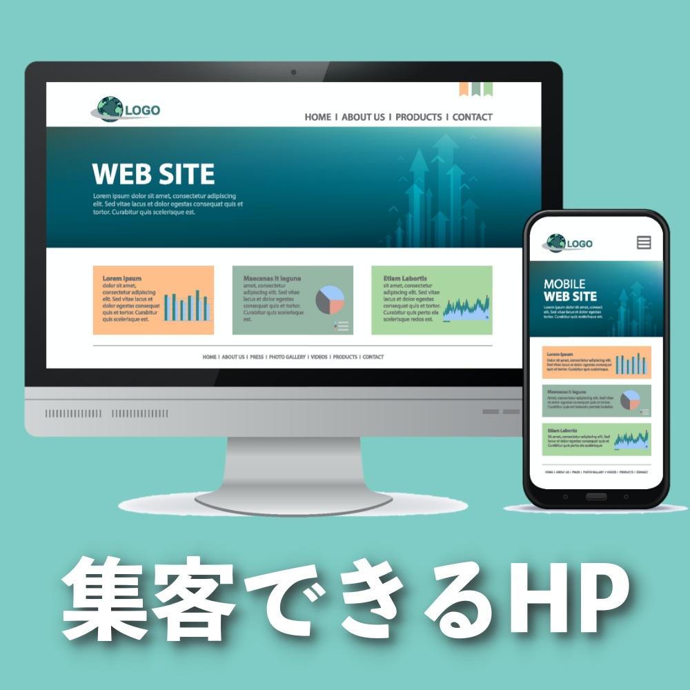 集客できるホームページ