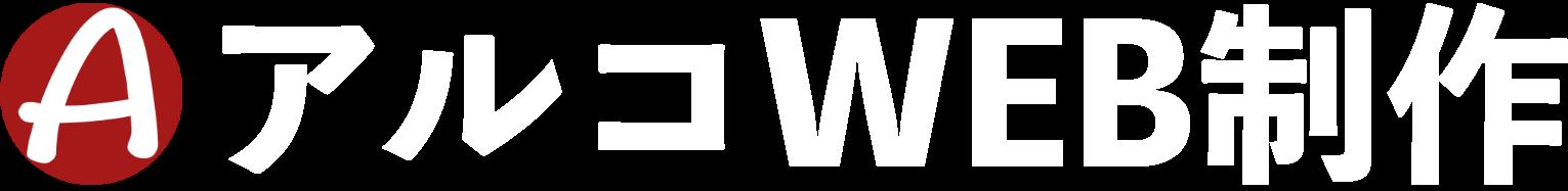 志木市のホームページ制作   ネット集客のホームページ作成ならアルコWeb制作へ