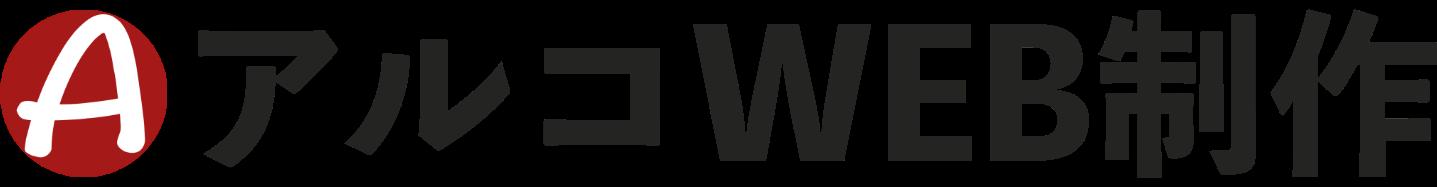 和光市のホームページ制作   ネット集客のホームページ作成ならアルコWeb制作へ